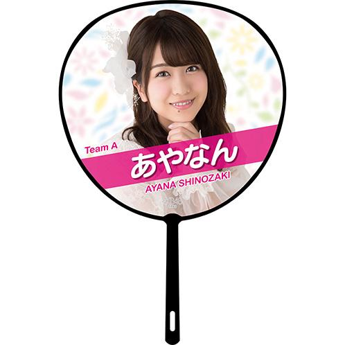 AKB48 単独コンサート~ジャーバージャって何?~ 推しBIGうちわ 篠崎彩奈
