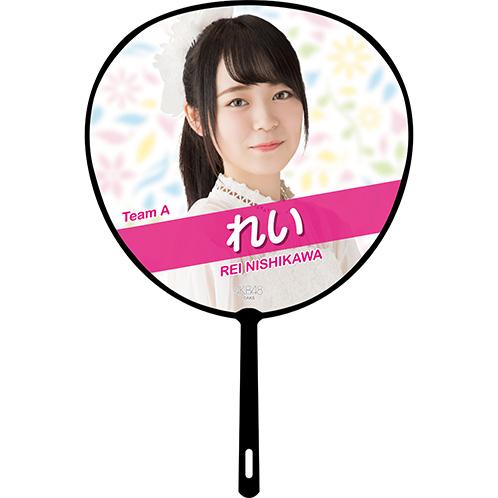 AKB48 単独コンサート~ジャーバージャって何?~ 推しBIGうちわ 西川怜