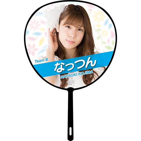 AKB48 単独コンサート~ジャーバージャって何?~ 推しBIGうちわ 小嶋菜月