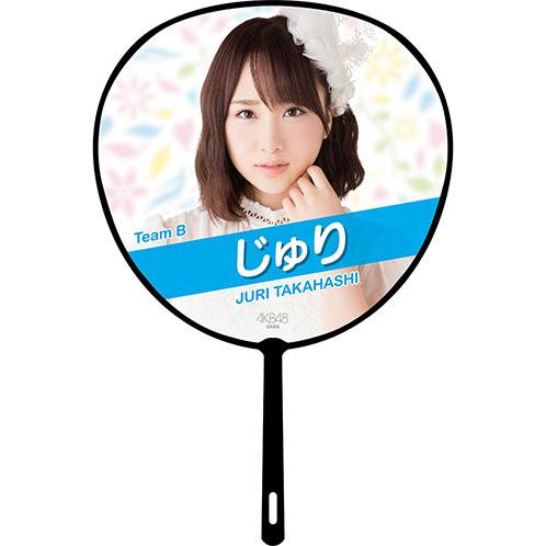 AKB48 単独コンサート~ジャーバージャって何?~ 推しBIGうちわ 高橋朱里
