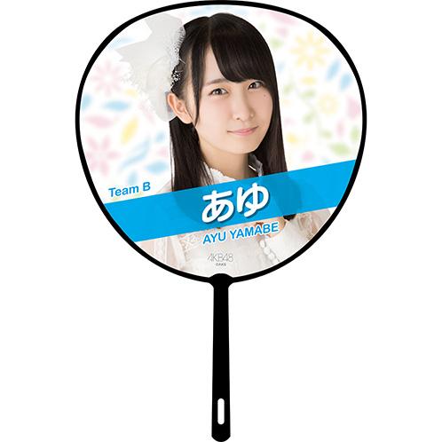 AKB48 単独コンサート~ジャーバージャって何?~ 推しBIGうちわ 山邊歩夢