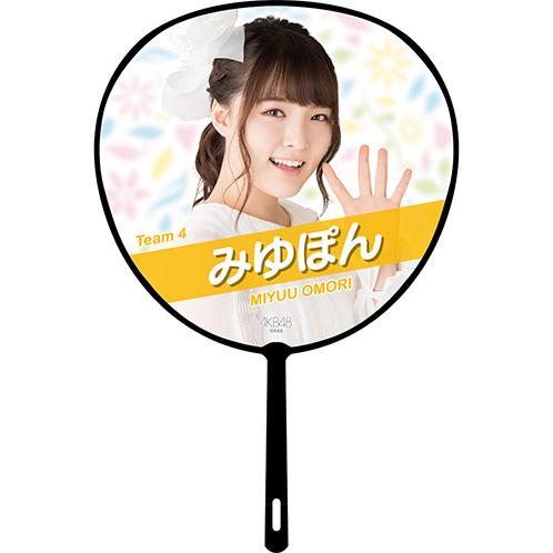 AKB48 単独コンサート~ジャーバージャって何?~ 推しBIGうちわ 大森美優