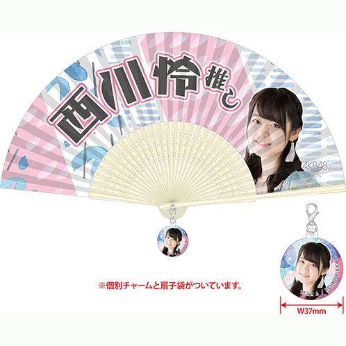 AKB48 チャーム付き推し扇子 西川怜