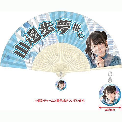 AKB48 チャーム付き推し扇子 山邊歩夢