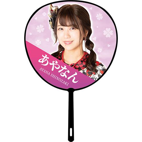 AKB48グループ 春のLIVEフェス in 横浜スタジアム AKB48 推しBIGうちわ 篠崎彩奈