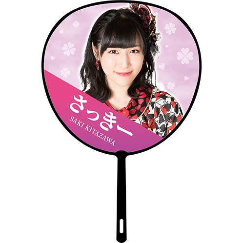 AKB48グループ 春のLIVEフェス in 横浜スタジアム AKB48 推しBIGうちわ 北澤早紀
