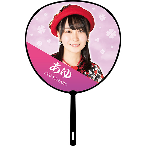 AKB48グループ 春のLIVEフェス in 横浜スタジアム AKB48 推しBIGうちわ 山邊歩夢