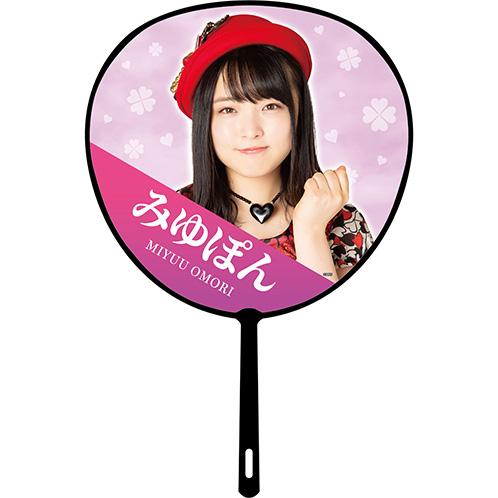 AKB48グループ 春のLIVEフェス in 横浜スタジアム AKB48 推しBIGうちわ 大森美優