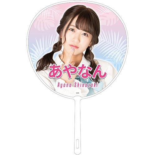 AKB48 全国ツアー2019~楽しいばかりがAKB!~ 推しBIGうちわ 篠崎彩奈