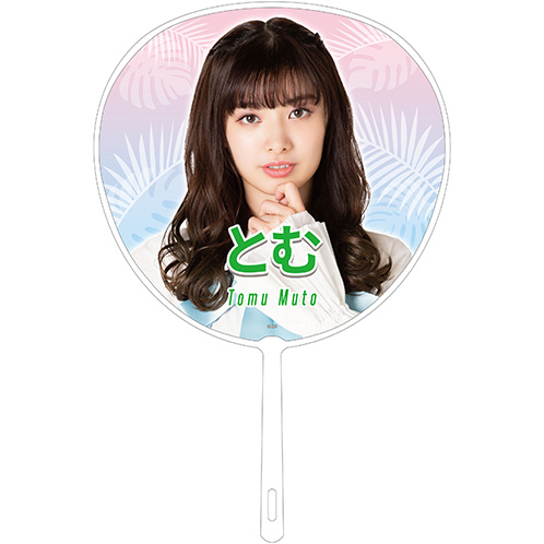 AKB48 全国ツアー2019~楽しいばかりがAKB!~ 推しBIGうちわ 武藤十夢