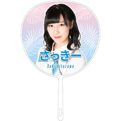 AKB48 全国ツアー2019~楽しいばかりがAKB!~ 推しBIGうちわ 北澤早紀