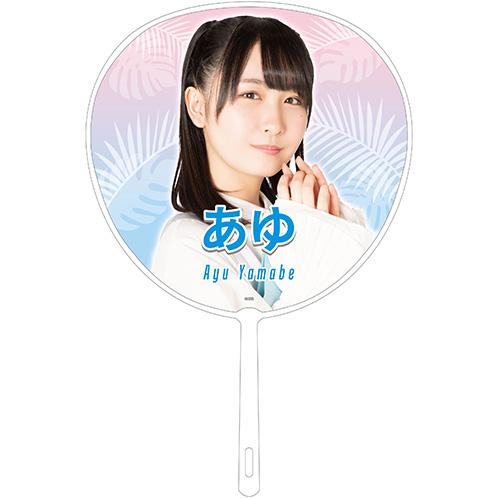 AKB48 全国ツアー2019~楽しいばかりがAKB!~ 推しBIGうちわ 山邊歩夢