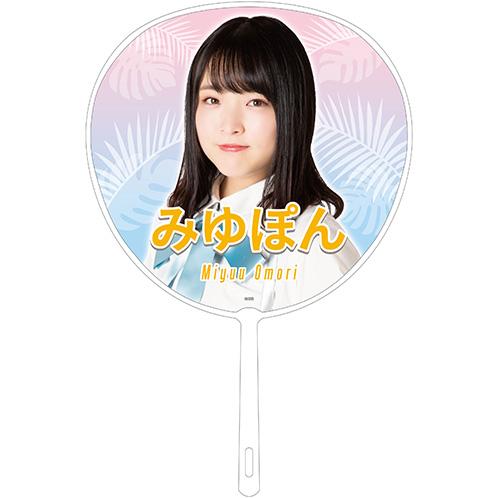 AKB48 全国ツアー2019~楽しいばかりがAKB!~ 推しBIGうちわ 大森美優