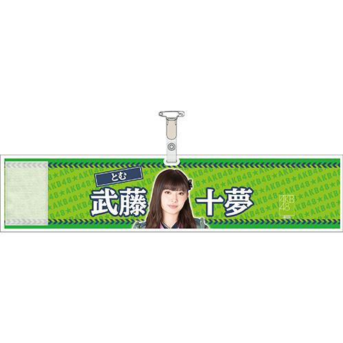 AKB48 ビジュアル入り推し腕章 武藤十夢