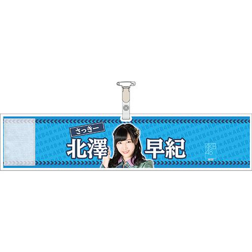 AKB48 ビジュアル入り推し腕章 北澤早紀