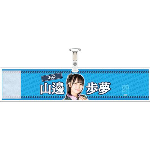 AKB48 ビジュアル入り推し腕章 山邊歩夢