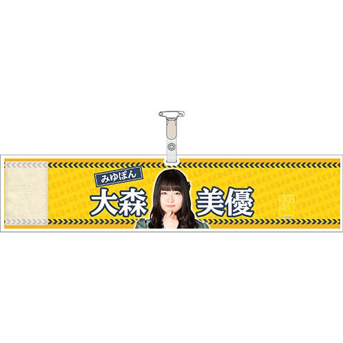 AKB48 ビジュアル入り推し腕章 大森美優