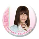 AKB48推しでかんバッジ2島崎 遥香