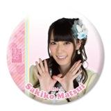 AKB48推しでかんバッジ2松井 咲子