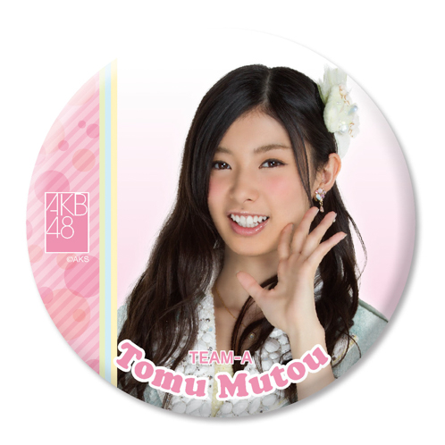 AKB48推しでかんバッジ2武藤 十夢