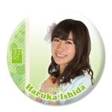 AKB48推しでかんバッジ2石田 晴香
