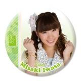 AKB48推しでかんバッジ2岩佐 美咲