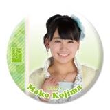 AKB48推しでかんバッジ2小嶋 真子