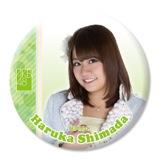 AKB48推しでかんバッジ2島田 晴香