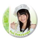 AKB48推しでかんバッジ2横山 由依