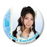 AKB48推しでかんバッジ2倉持 明日香