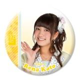 AKB48推しでかんバッジ2加藤 玲奈