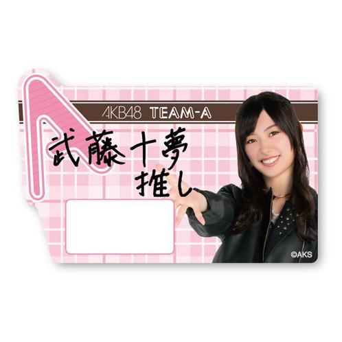 AKB48 推しネームプレート 武藤 十夢
