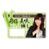 AKB48 推しネームプレート 岩佐 美咲