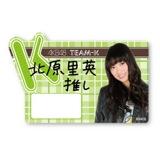 AKB48 推しネームプレート 北原 里英