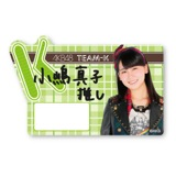 AKB48 推しネームプレート 小嶋 真子