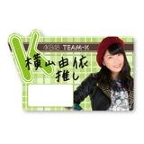 AKB48 推しネームプレート 横山 由依