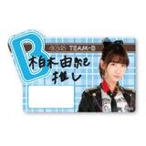 AKB48 推しネームプレート 柏木 由紀
