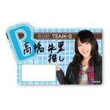 AKB48 推しネームプレート 高橋 朱里
