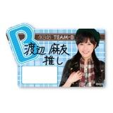 AKB48 推しネームプレート 渡辺 麻友