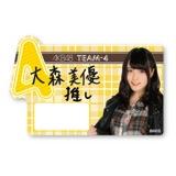 AKB48 推しネームプレート 大森 美優