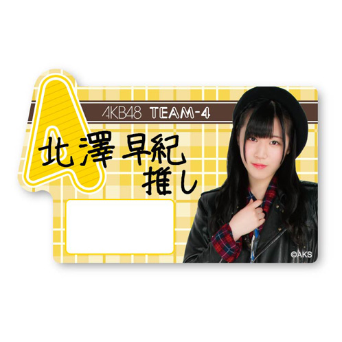 AKB48 推しネームプレート 北澤 早紀