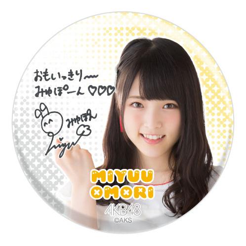AKB48グループ 高橋みなみ卒業コンサート 推し缶バッジ 大森 美優