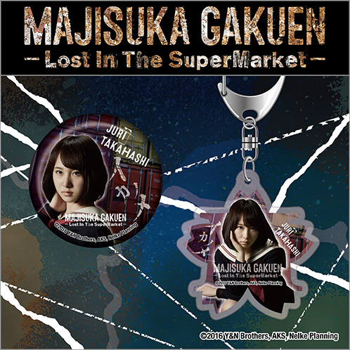 AKB48 舞台「マジすか学園」~Lost In The SuperMarket~ 缶バッジ&キーホルダーセット 高橋朱里
