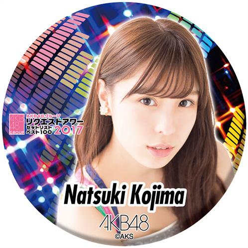AKB48 グループリクエストアワー セットリストベスト100 2017 推しでかんバッジ 小嶋菜月