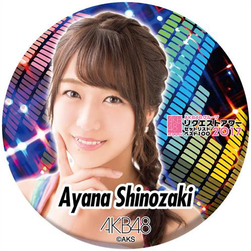 AKB48 グループリクエストアワー セットリストベスト100 2017 推しでかんバッジ 篠崎彩奈
