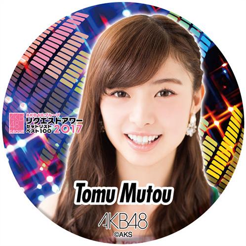 AKB48 グループリクエストアワー セットリストベスト100 2017 推しでかんバッジ 武藤十夢