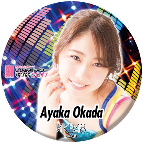 AKB48 グループリクエストアワー セットリストベスト100 2017 推しでかんバッジ 岡田彩花