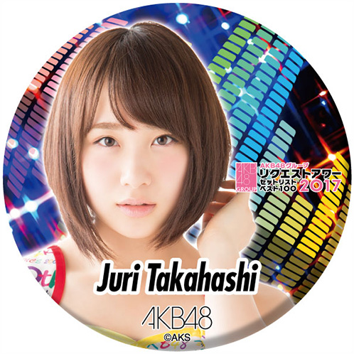 AKB48 グループリクエストアワー セットリストベスト100 2017 推しでかんバッジ 高橋朱里
