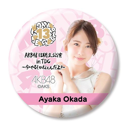 AKB48 13期生公演in TDC ~今やるしかねぇんだよ!~ 推し缶バッジ 岡田彩花