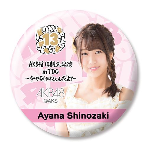 AKB48 13期生公演in TDC ~今やるしかねぇんだよ!~ 推し缶バッジ 篠崎彩奈